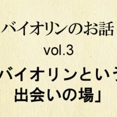 インタビューアイキャッチ画像vol.3