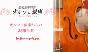 violin_lnformation_バナー