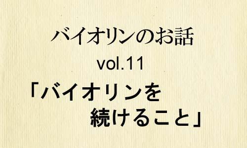 インタビューアイキャッチ画像vol.11_edited-1