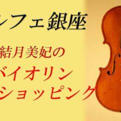 バイオリン動画ショッピングトップ 1_edited-1