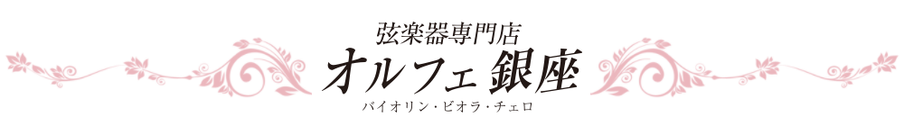弦楽器専門店オルフェ銀座/バイオリン・ビオラ・チェロ