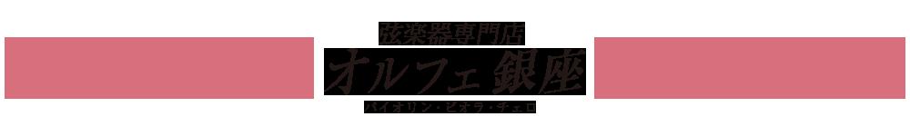 バイオリン教室 東京 大人   弦楽器専門店オルフェ銀座